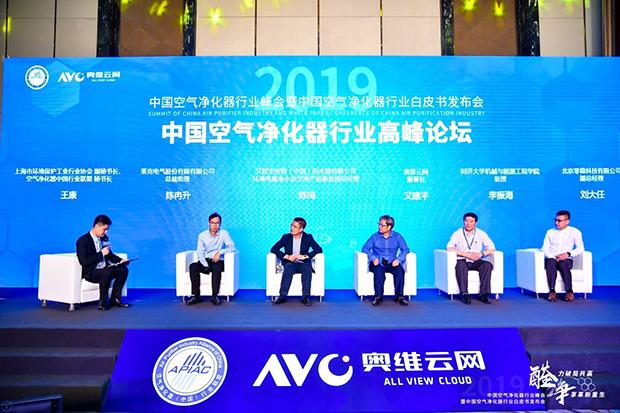 醛力破局共赢,2019年中国空气净化器行业峰会在京召开