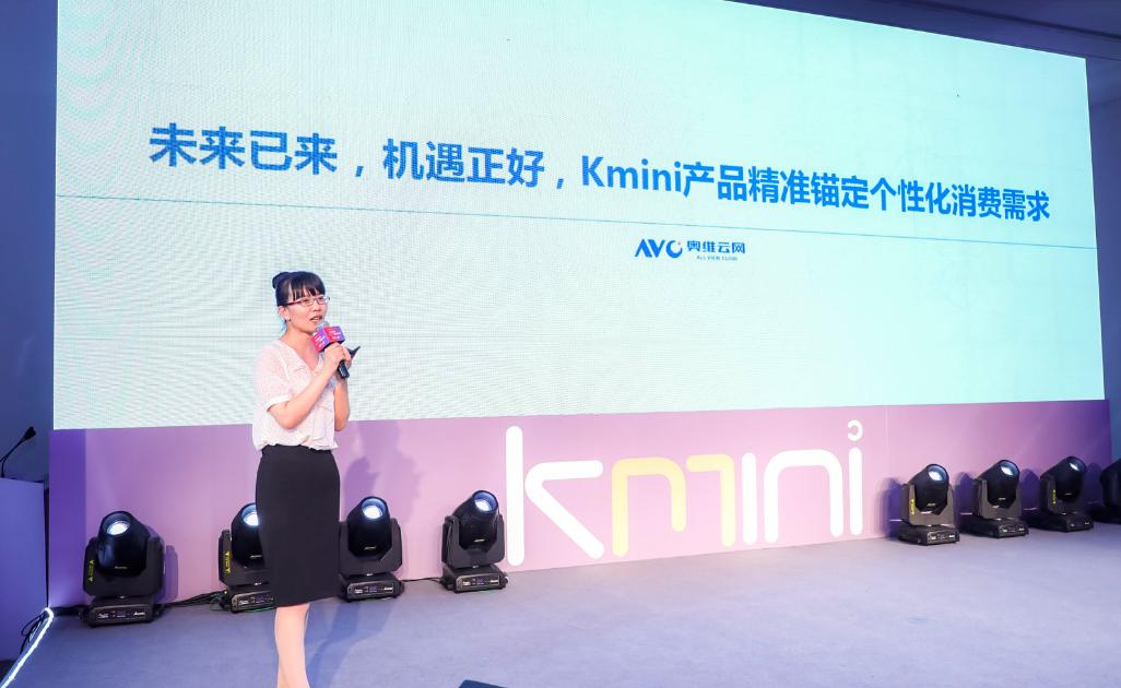 专属呵护 芳龄永驻 康佳·Kmini年度新品在京发布