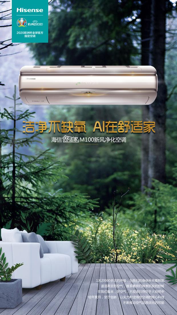 入夏开空调不能通风?海信舒适家新风空调解决世纪难题