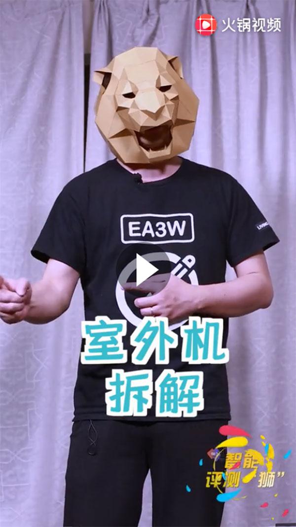 米家VS华凌,互联网爆款空调巅峰对决:拆机篇