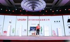 致力于打造年轻化的家,Leader再发13款时尚新品