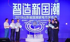 海尔国潮家电节6月1日启动,将在全国开卖智慧套系