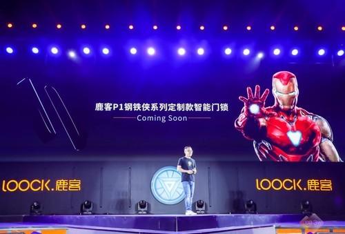 鹿客发布首款全自动推拉智能门锁P1,钢铁侠系列定制款将面试