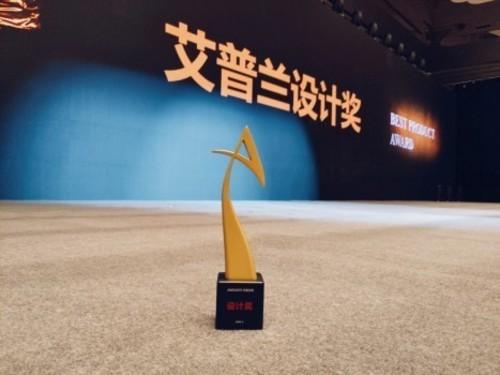 海信舒适家变频空调荣获艾普兰设计奖