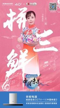 青年歌唱家王二妮现身《中国味道》,为父母寻味最好的礼物土豆拼三鲜