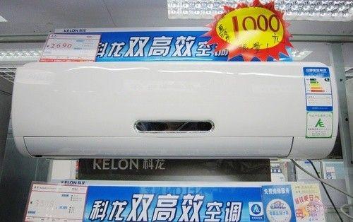 仅售1690元 科龙一级节能空调直降1000