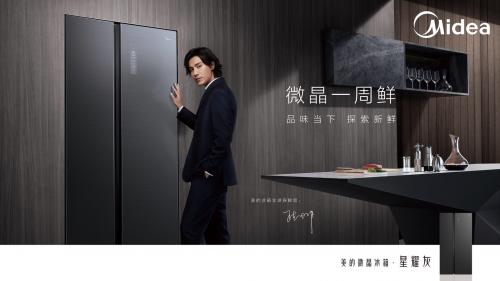 全球寻味名额领衔六重好礼,美的微晶冰箱星耀灰上市预售惊喜不断