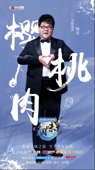 """老板电器冠名《中国味道》,助力青年歌手杨光寻味""""樱桃肉"""""""