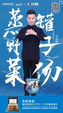 """""""青歌小王子""""刘和刚现身《中国味道》,为父母寻找故乡味""""蒸野菜"""""""