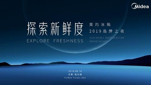 时隔一年会聚云南・抚仙湖 美的冰箱2019年品牌之夜新动作或将变革行业?
