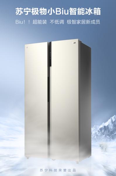 最后8小时!1999元抢一级能效465L苏宁小biu冰箱