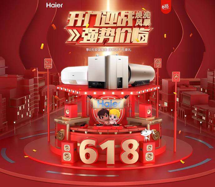 独家爆料:海尔热水器6.1京东半价限时抢!