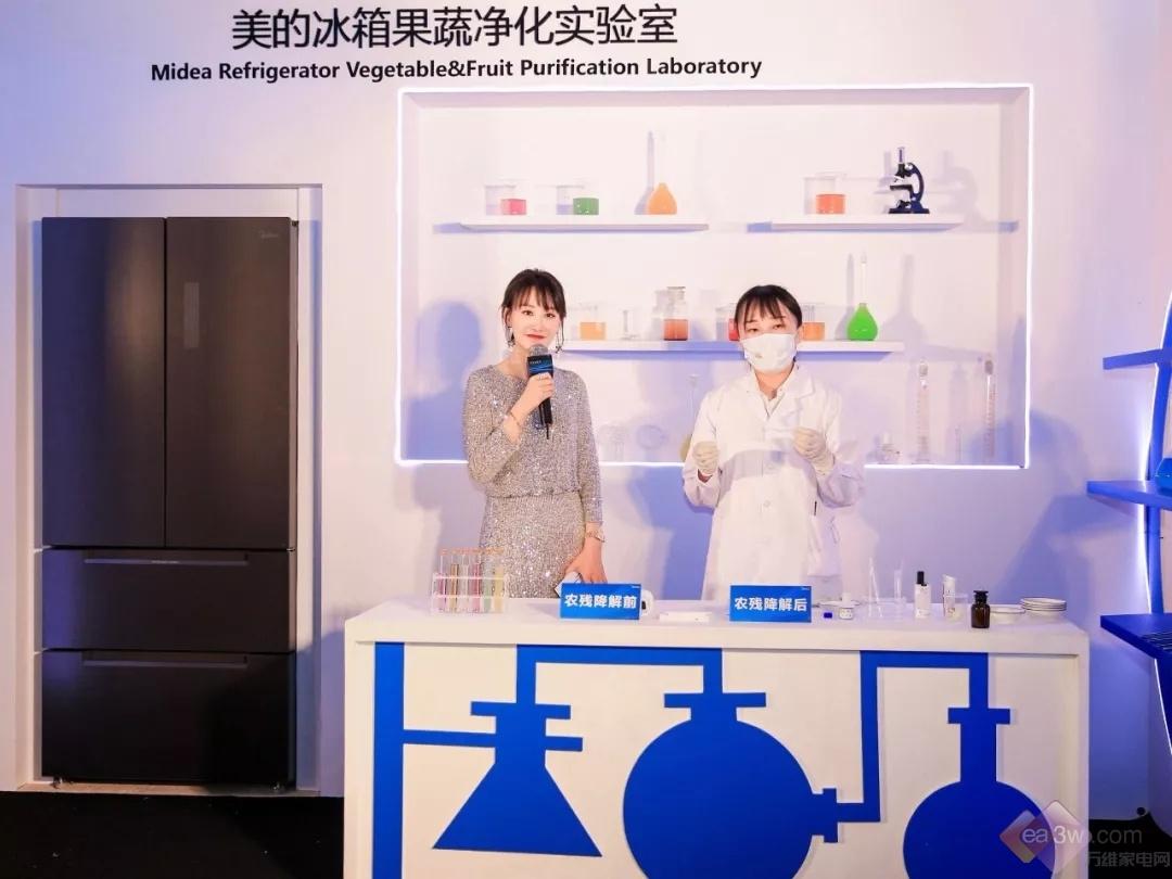 全球首台果蔬除农残冰箱跨界发布,重新定义冰箱智造新范式
