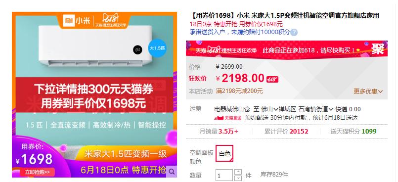 惊爆618,超值触底价!华凌、米家这两款互联网空调,哪个更合你心意?