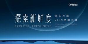 探索新鲜度,美的冰箱2019品牌之夜