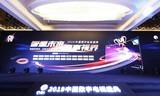 2019中国数字电视盛典落幕,TCL狂揽三项重量级大奖