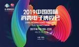 """2019SINOCES再度起航 以""""物联+ 智慧家""""引领未来"""