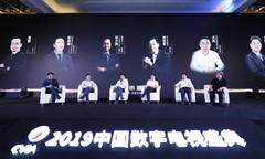 2019中国数字电视盛典召开,引领电视产业变革之路