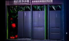 美的发布果蔬除农残冰箱,是噱头还是刚需+实力?