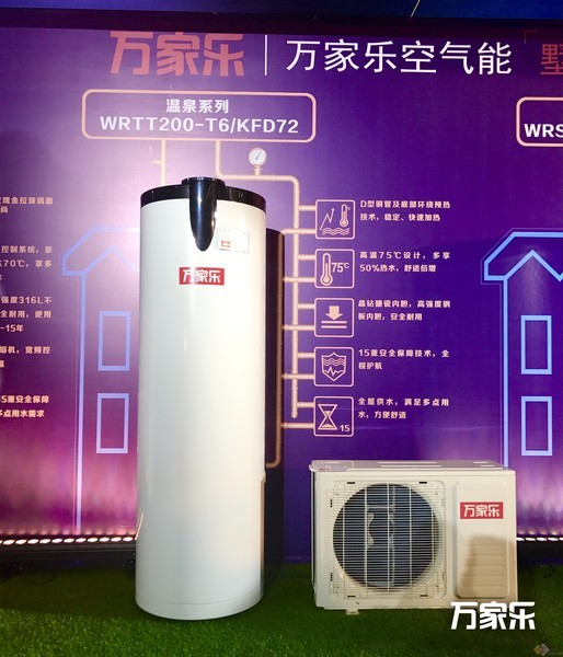乐享五星级酒店热水,万家乐全新空气能热水器上市