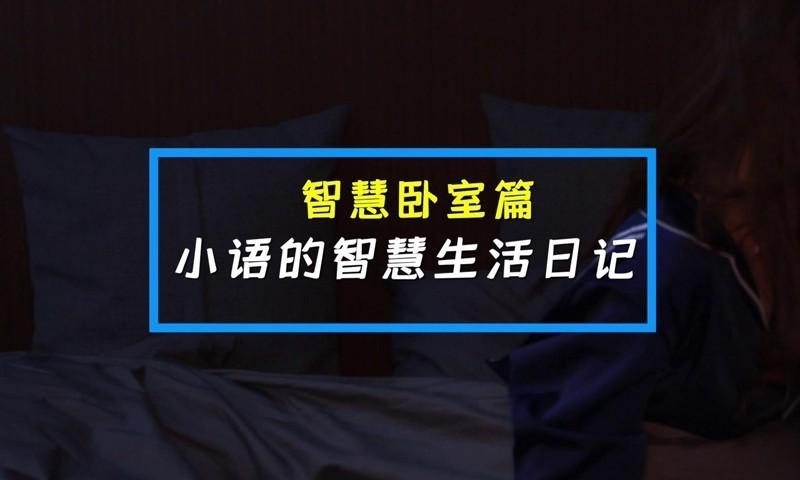 小语的智慧生活日记:开启舒适精致生活,我家有个智慧卧室
