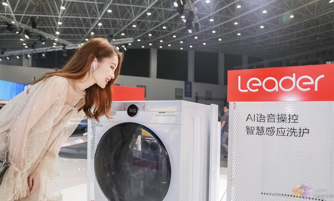 Leader2洗衣机亮相武汉:可离线语音 行业最智慧
