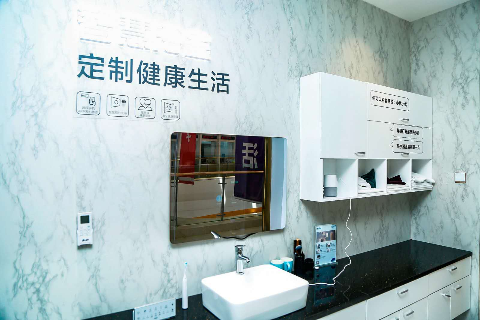 """小语的智慧生活日记:邂逅""""魔镜"""",趣享智慧浴室"""