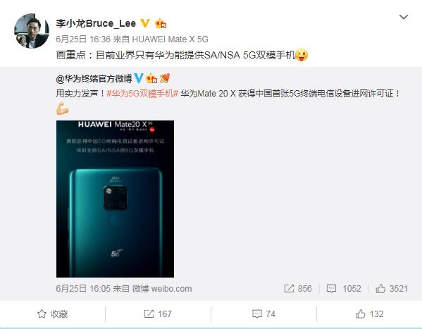 华为首款5G手机入网,业内唯一双模手机是亮点,价格应该很亲民