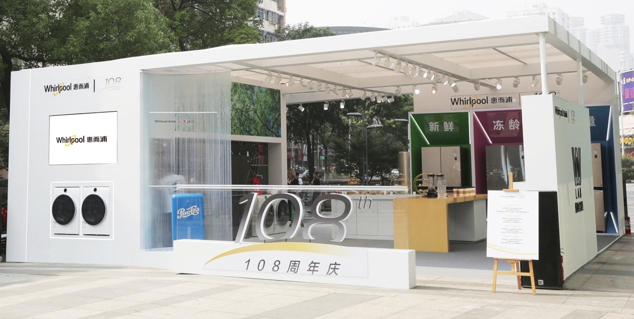 惠而浦家电108周年庆巡展南京首发