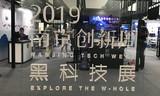 """南京创新周黑科技抢""""鲜""""看:乐融""""净蓝""""与""""色觉辅助""""技术"""
