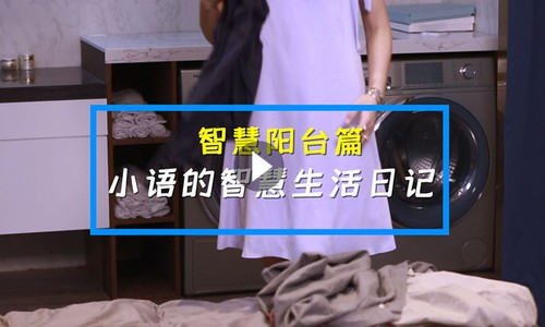 """小语的智慧生活日记:自动洗衣晾衣,""""恋上""""向往的智慧阳台"""