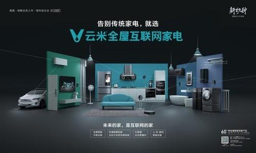 云米CEO陈小平专访:5G将彻底颠覆对家电屏幕的应用想象