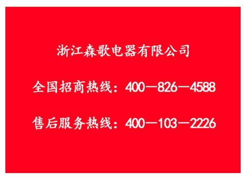 认准官方!森歌统一售后服务热线400-103-2226