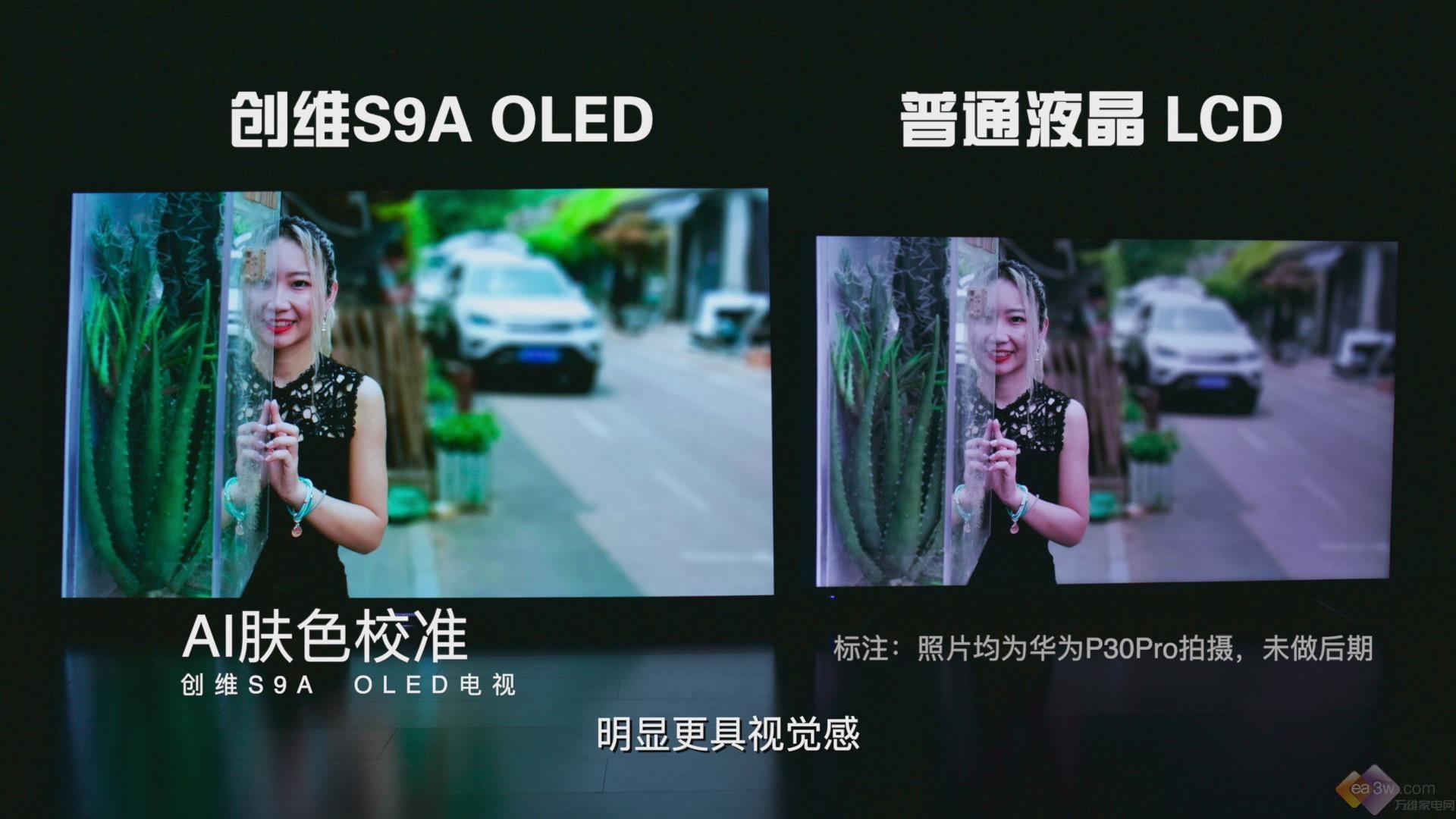 """走进创维S9A的""""胡同人像""""世界:看OLED一鸣惊人"""
