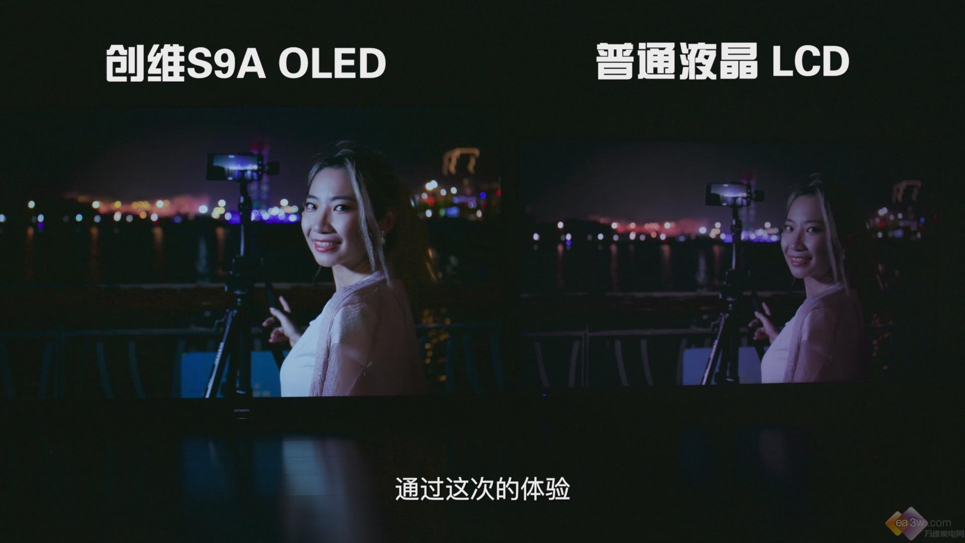 """创维S9A挑战""""极质""""夜景:像素级控光见证城市夜景的""""蜕变"""""""