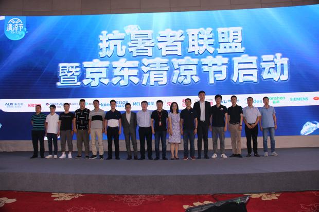 坐享清凉生活,2019清凉家电行业高峰论坛在京举行