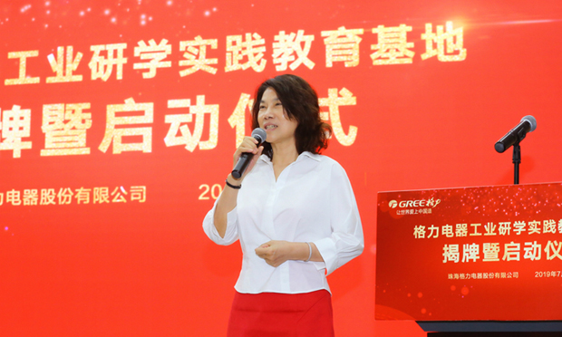 格力工业研学实践教育基地揭牌助力培养中国制造新力量