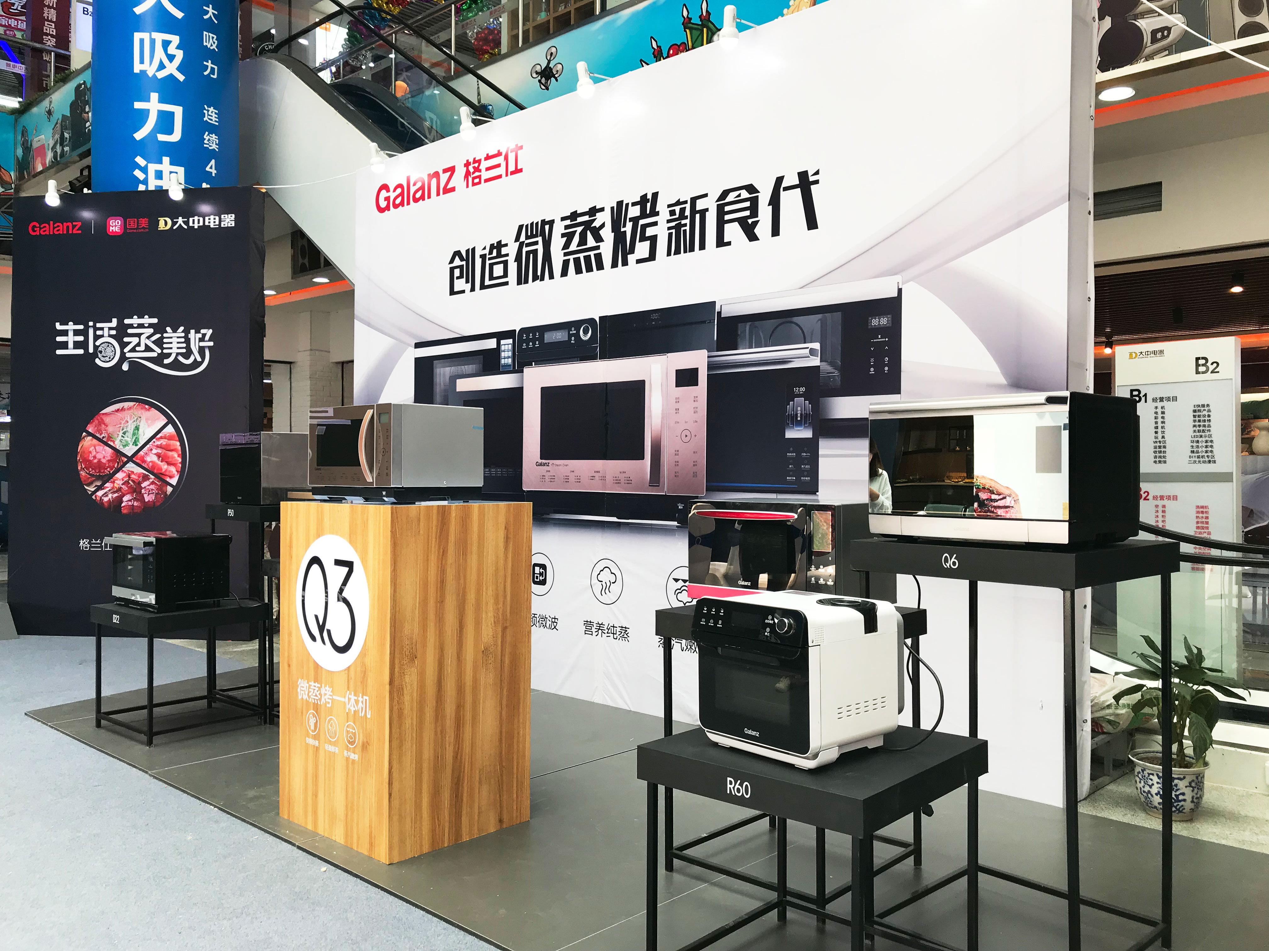 """国民家电""""蒸科技""""升级品质生活 格兰仕国美携手发布微蒸烤一体机Q3"""