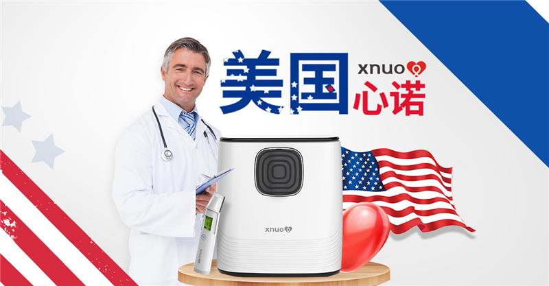 XNUO心诺发展特色医疗,畅想智能医疗未来可期