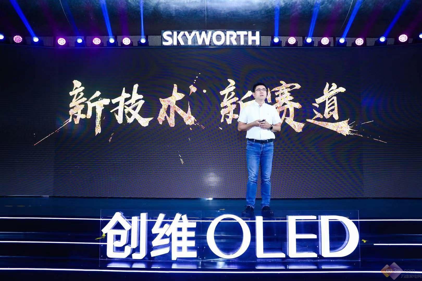 人人都买得起OLED!创维OLED普及风暴,营销策略大解读