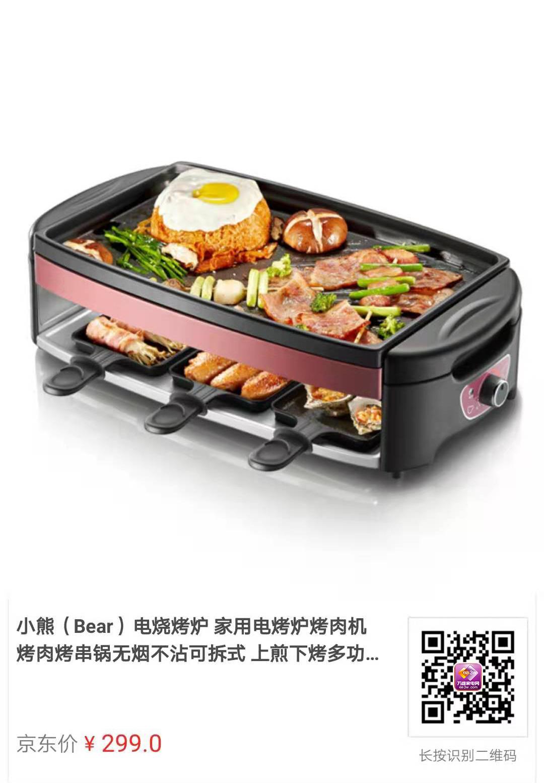 自己在家做烧烤,这些电烧烤炉比烤箱更有趣味!