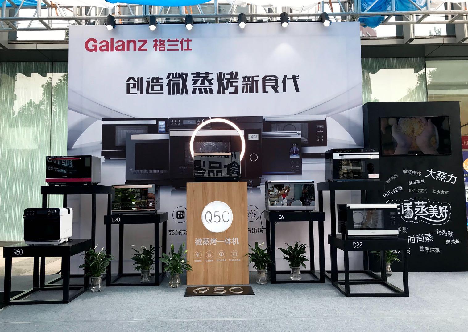 强强联合扩大内需! 格兰仕携手苏宁易购全球首发微蒸烤一体机Q5C