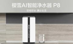 樱雪AI智能净水器P8,帮你净芯守护家人健康