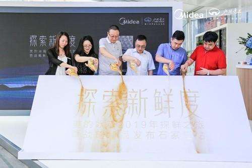美的冰箱探鲜中国行 科技新品齐亮相,嗨购北国19周年庆