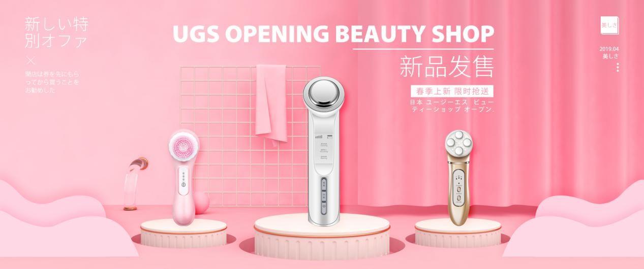 日本UGS优肌诗美容仪大发展,为现代女性打造专属肌肤护理