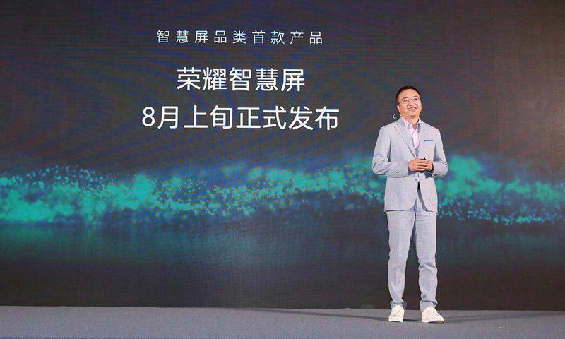 华为荣耀官宣:发布智慧屏新品类,首款产品将于8月面世