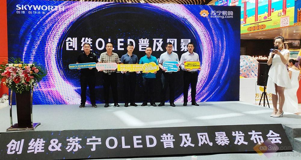 创维&苏宁发起OLED普及风暴,北京限量500台免费试用