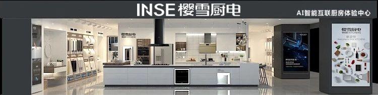 新零售新思维,新营销新增长樱雪真实案例告诉你如何操作厨电市场!