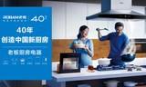 签订中央吸油烟机集采协议,老板电器携手绿地香港共建绿色人居环境