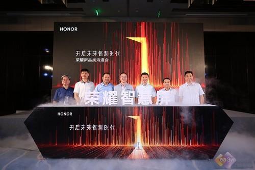 科技早闻:华为荣耀进军电视领域,高通发布新一代骁龙 855 Plus 处理器